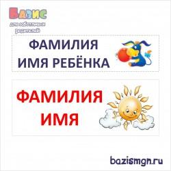 Самоклеящиеся этикетки новосибирск