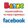 Официальная страница в Facebook