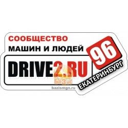 Наклейка на автомобиль DRIVE2 №2