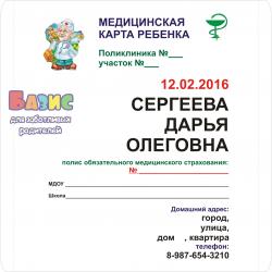Наклейка на медицинскую карту ребенка