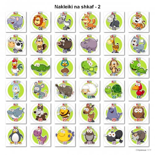 картинки на шкафчики для детского сада картинки