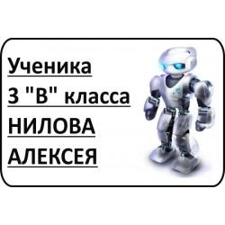 Наклейки для школьных принадлежностей №3