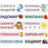 Термоэтикетки для маркировки детской одежды (с разбивкой комплекта)